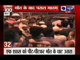 India News: Superfast 100 News on 26th July 2014, 12:00 PM