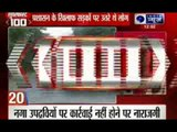 India News: Superfast 100 News on 20th August 2014, 12:00 PM