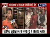 India News: Superfast 100 News on 25th August 2014, 6:00 AM