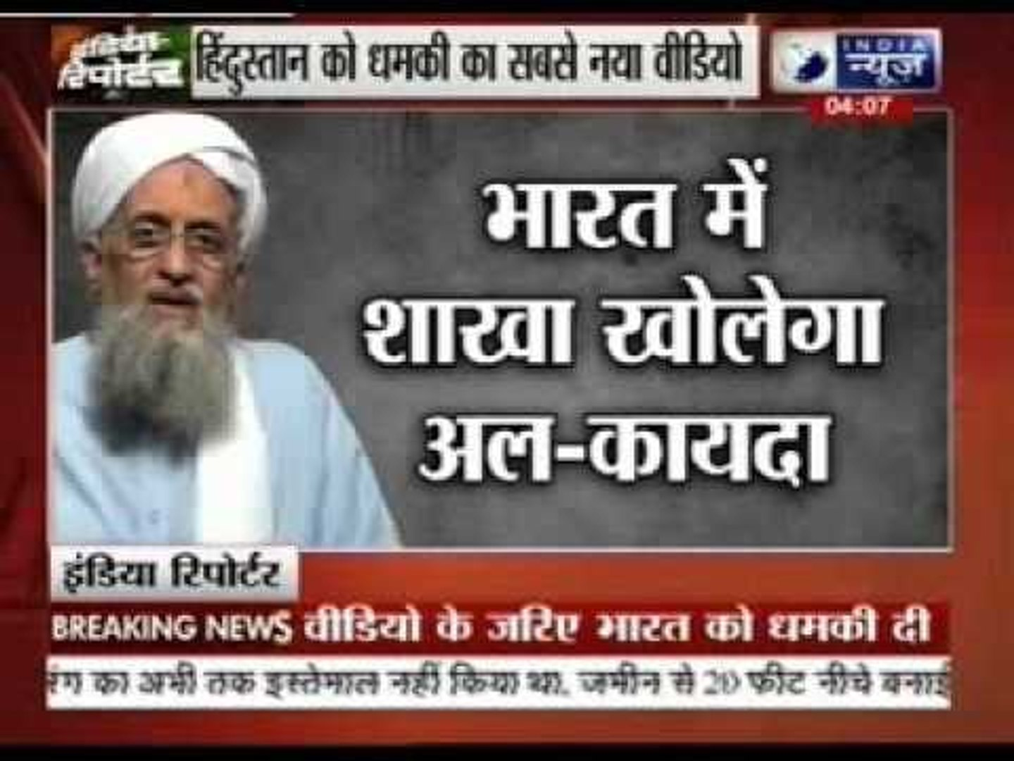 Al-Qaeda declares new front to wage war on India