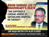 Delhi gangrape: Brain damage led to victim's death, says doctors - NewsX