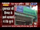 India News: Superfast 222 News in 22 minutes on 4th October 2014, 9:00 AM