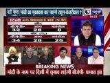 Badi Bahas: Will Rahul Gandhi and Arvind Kejriwal be able to face Narendra Modi