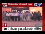 India News: Superfast 100 News in 22 minutes on 6th November 2014, 12:00 PM