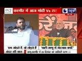 Andar Ki Baat: Narendra Modi vs Rahul Gandhi in Jammu and Kashmir