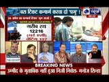 Tonight with Deepak Chaurasia: What public expect from Rail Budget?