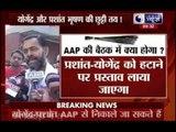 AAP: Yogendra Yadav camp demands in-camera meeting