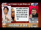AAP leaders: Kumar Vishwas, Yogendra Yadav, and Bhushan should quit AAP and exit gracefully