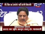 Will not back land acquisition bill in Rajya Sabha: Mayawati