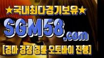 스포츠경마사이트 ♂ SGM58.COM ▤ 경정사이트주소