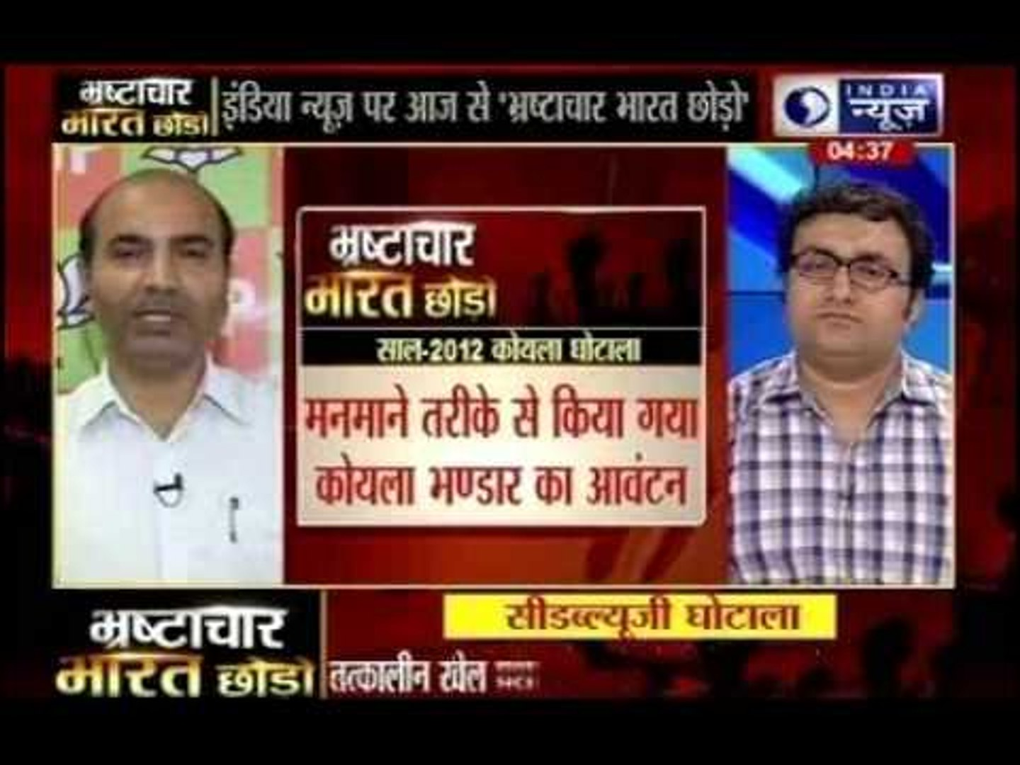 India News exclusive debate on Corruption in India