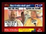 Amit Shah calls Lalu Prasad Yadav 'Chara Chor', whereas Lalu calls him as 'Narbhakshi'