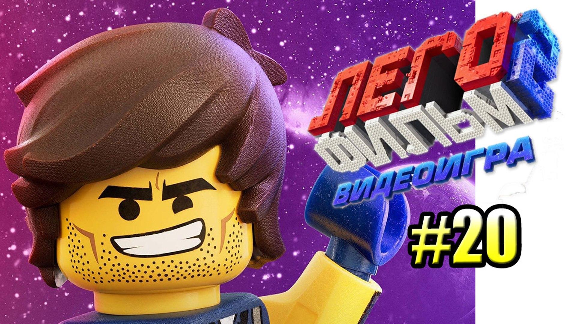 The LEGO Movie 2 Videogame прохождение #20 на русском {PC} Средьзеландия на 100%