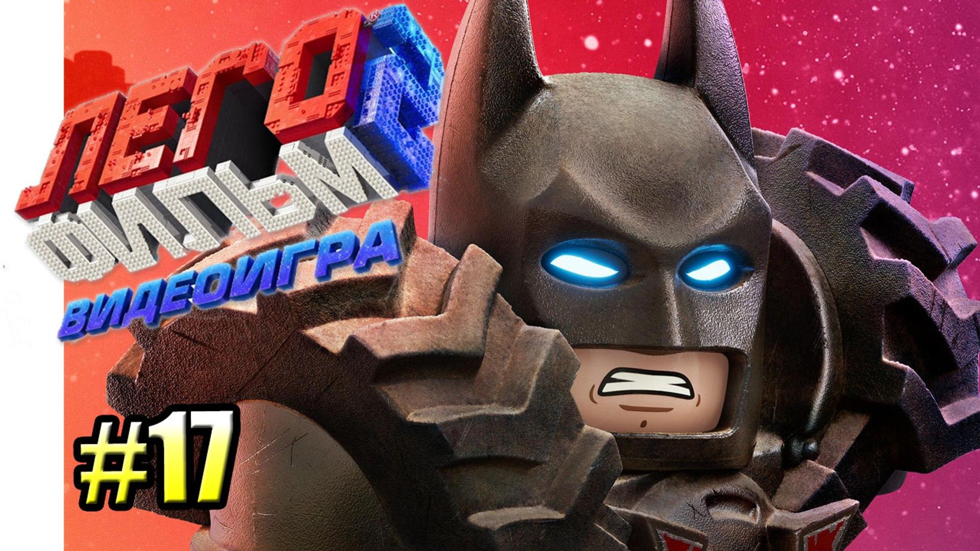 The LEGO Movie 2 Videogame прохождение #17 на русском {PC} Сортировочная Зона на 100%