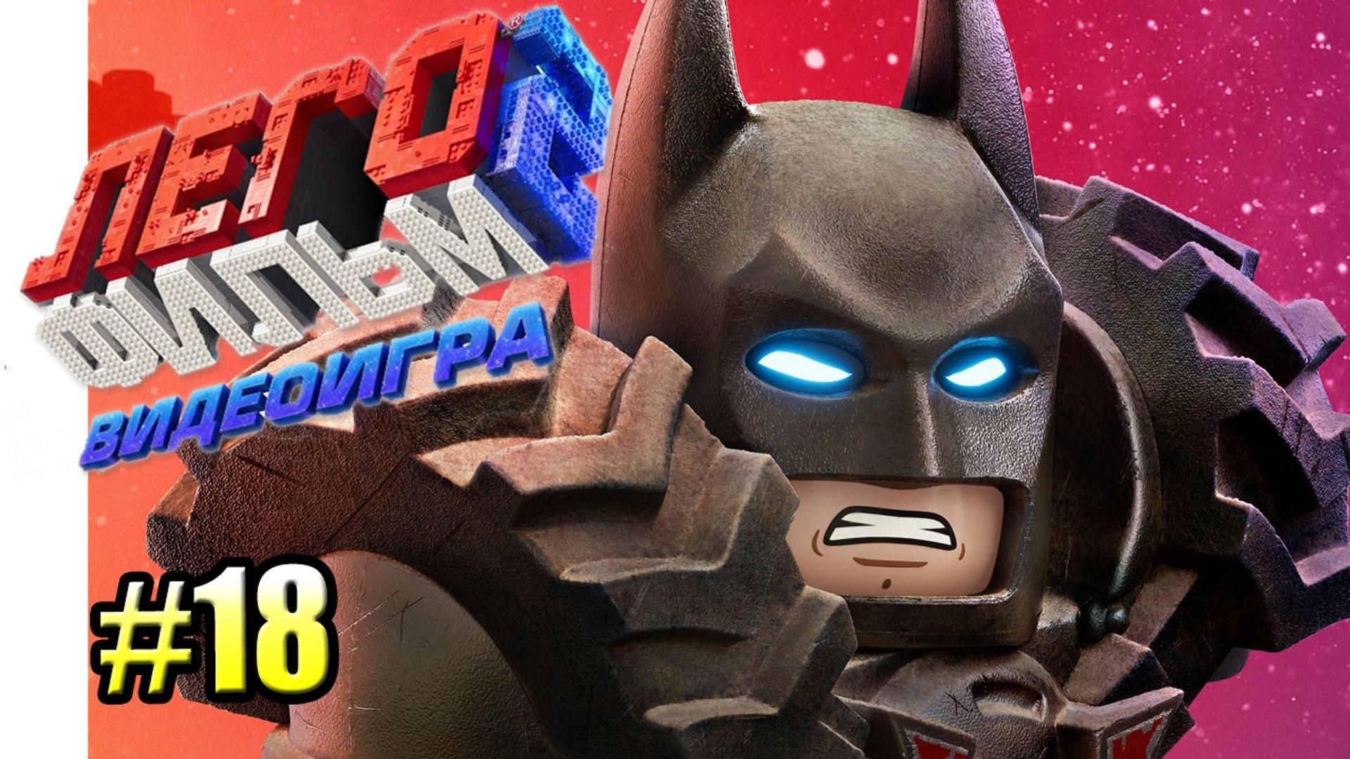 The LEGO Movie 2 Videogame прохождение #18 на русском {PC} Церемония