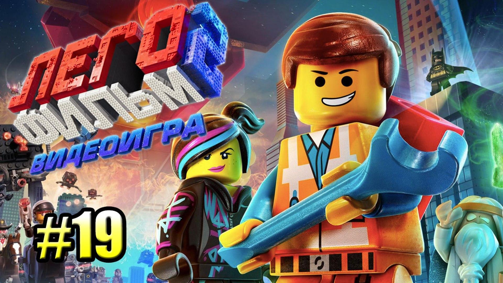 The LEGO Movie 2 Videogame прохождение #19 на русском {PC} Церемония до 100%