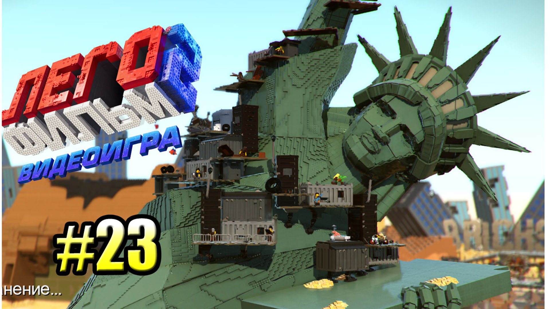 The LEGO Movie 2 Videogame прохождение #23 на русском {PC} Планета Спарклс на 100%