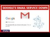 Gmail Down in India: पूरी दुनिया में करीब 15 मिनट ठप रहा Gmail, परेशान रहे यूजर्स | Gmail 404 Error