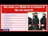 Triple Talaq Bill in Rajya Sabha: BJP किसके दम पर राज्यसभा में बिल पास करवाएगी!