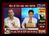 Beech Bahas: Indians facing inflation problem