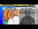 NewsX: Modi's reaction on 'dehati aurat' remark by Pak PM, sparks controversy