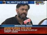 NewsX: Aam aadmi party leader Arvind kejriwal addresses media