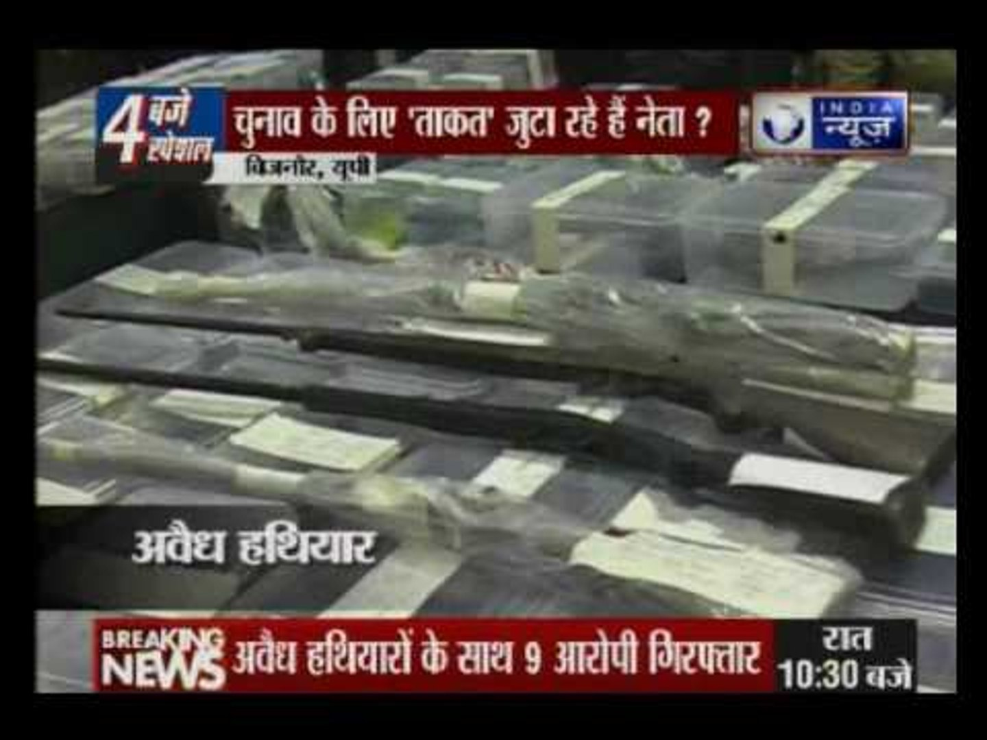 Uttar Pradesh: Police seized  illegal weapons factory in Bijnor, more than 250 weapons recovered