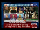 Tonight with Deepak Chaurasia: 'Budget failed to address transparency of political parties'