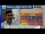Unnao School brutality: Teacher beats student mercilessly over absence from School - NewsX