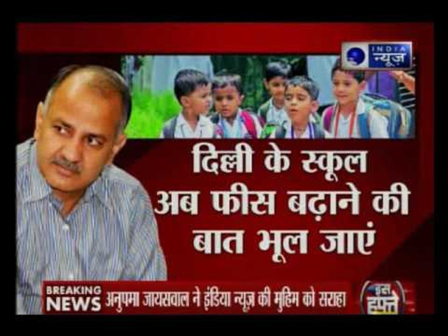 India News Impact over school fees row— Manish Sisodia speaks exclusively to India News