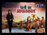 India News ground zero report on Marathwada Water Crisis