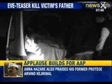Eve Teasing horror: Father killed mercilessly for opposing eve-teasing of his daughter - News X