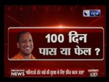 MahaBahas — UP CM Yogi Adityanath: Satisfied with work we did in first 100 days, women feel safe now