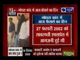 गोधरा कांड में गुजरात हाई कोर्ट का फैसला आज | Gujarat HC to pronounce verdict on Gujarat riots