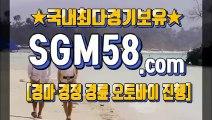 국내경마사이트 ◇ 『SGM58.COM』 ☏ 일본경마사이트