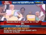 Narendra Modi's pathshala: Narendra Modi to host dinner for 117 BJP MPs - NewsX