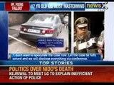 IPL fixing fallout: 17 year old kid heist mastermind in Lajpat Nagar robbery - NewsX