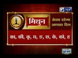 18 January 2018 का राशिफल, Aaj Ka Rashifal, 18 January 2018 Horoscope जानिये Gurumantra में