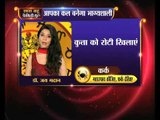11 December 2017 का राशिफल, Aaj Ka Rashifal: 11 December 2017 Horoscope जानिये Family Guru में