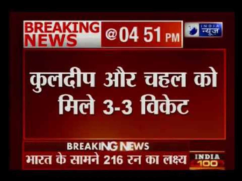 भारत को जीत के लिए 216 रन का लक्ष्य | India need 216 runs to seal the series