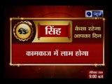 25 January 2018 का राशिफल, Aaj Ka Rashifal, 25 January 2018 Horoscope जानिये Gurumantra में