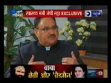 इंडिया न्यूज़ से बोले स्वास्थ्य मंत्री JP नड्डा, 5 लाख के हेल्थ इंस्युरेन्स का लाभ लोगों को मिलेगा