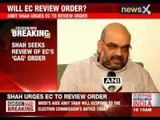 Amit Shah will respond to the election commission's notice today