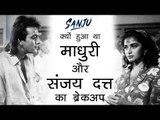 जानिए बॉलीवुड अभिनेता संजय दत्त और अभिनेत्री माधुरी दीक्षित के ब्रेकअप की पूरी कहानी