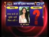 क्या आपको कर्ज से मुक्ति नहीं मिल रही तो जानिए उपाय, Family Guru में Jai Madaan के साथ