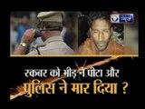 क्या रकबर को भीड़ ने पीटा और पुलिस ने मार दिया, मुसलमान अब गाय ना छुएं तभी उनकी जान बचेगी ?