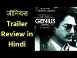 जीनियस ट्रेलर रिव्यू | Genius Movie Trailer Review in Hindi | Genius Trailer Review | जीनियस फ़िल्म