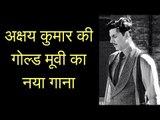 गोल्ड का नया गाना | Gold Title Track Review | अक्षय कुमार की गोल्ड मूवी का गाना | Akshay Kumar Gold