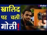 Umar Khalid Attacked JNU छात्र नेता उमर खालिद पर दिल्ली में फायरिंग, Umar Khalid News उमर खालिद भाषण