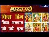 किस भगवान की पूजा करने से लाभ मिलता है; पूजा विधि और नियम; Labh Ke Liye Puja Ka Sahi Din; Puja Vidhi